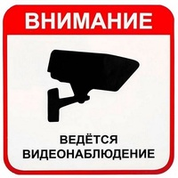 Наклейка - ведется наблюдение 9х9